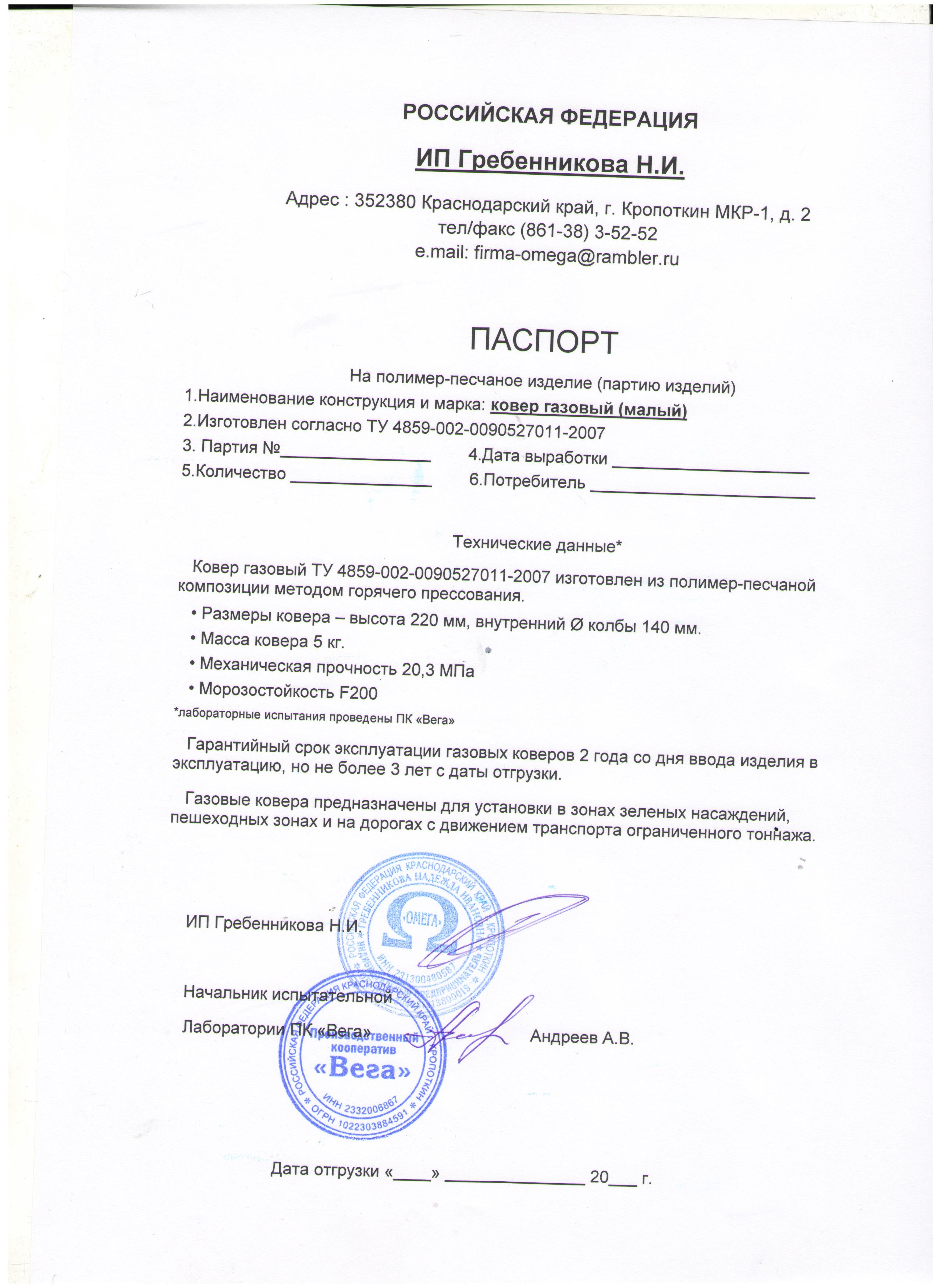 Сертификация ковера газового самара сертификация исо 9001